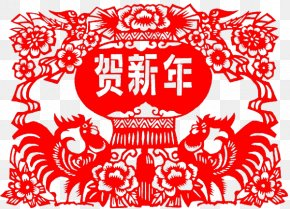 Rooster New Year's Day Chinese New Year Paper-cut Window Grilles - Chinese New Year Papercutting New Years Day Download PNG