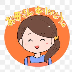 Mother's Day - お母さん Mother's Day Clip Art PNG