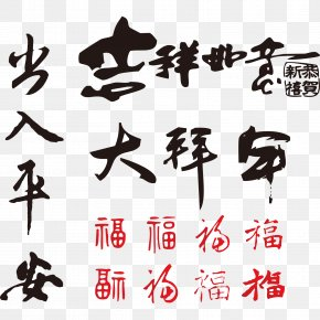 Chinese New Year Calligraphy Word Element - Chinese New Year Qingming Festival Ox PNG