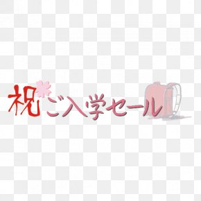 Admission Japanese Text Decoration - Text Adobe Illustrator PNG