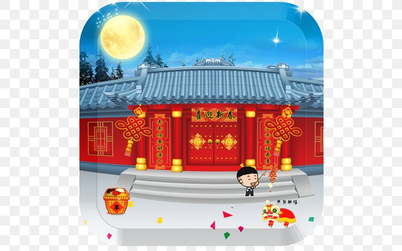 Laba Congee Chinese New Year Laba Festival 年貨 Holiday, PNG, 512x512px, Laba Congee, Child, Chinese New Year, Clothing, Computer Download Free
