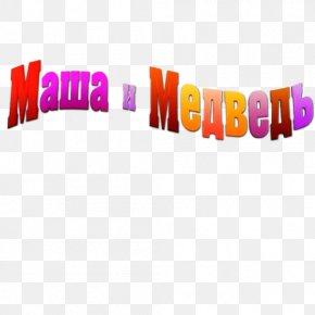 Season 1 Television Show Episode Masha And The Bear Season 2Bear - Masha And The Bear PNG