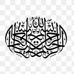 Marathi Calligraphy - Quran Islamic Calligraphy Arabic Calligraphy Basmala PNG