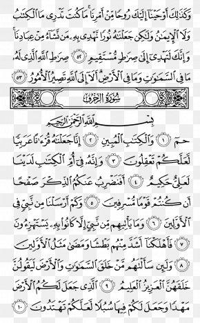Qur'an Al-Munafiqun Al-Jumua Surah Juz 28 PNG