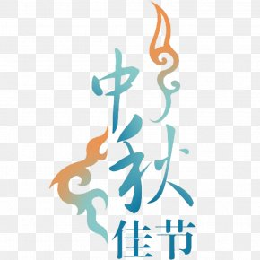Mooncake Festival - Mid-Autumn Festival Mooncake Typeface Typography Traditional Chinese Holidays PNG