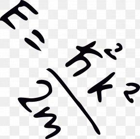 Hand Drawn Junior High School Mathematics Formula - Math League Middle School Mathematics National Secondary School PNG