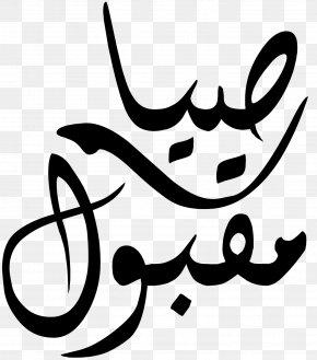 Stamp Mockup - God In Islam Fasting In Islam Laylat Al-Qadr Printing Press PNG
