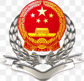 Signe De Rendement - National Emblem Of The People's Republic Of China Image Chinese Embassy PNG
