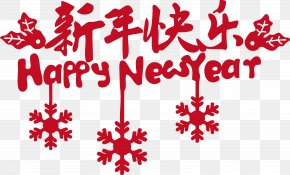 Personalized Vector Snowflakes Happy New Year - New Year's Day Euclidean Vector Chinese New Year PNG