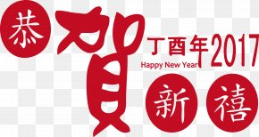 Chinese New Year Ding Christine Happy New Year - Chinese New Year Coq De Feu Rooster PNG