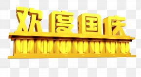 Celebrate The 3D WordArt - National Day Of The People's Republic Of China Golden Week National Day Of The Republic Of China PNG