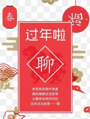 Chinese New Year Festive Material - Chinese New Year Festival PNG