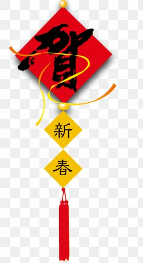 Chinese New Year Decoration - Chinese New Year Lunar New Year New Years Eve PNG