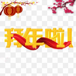 New Year WordArt Creative Friends - New Years Day Chinese New Year PNG