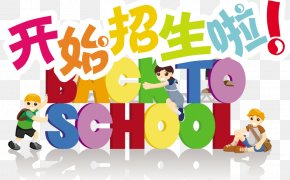 The Effect Of School Enrollment - First Day Of School National Primary School Wallpaper PNG