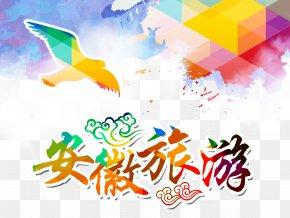 Anhui Tourism PNG