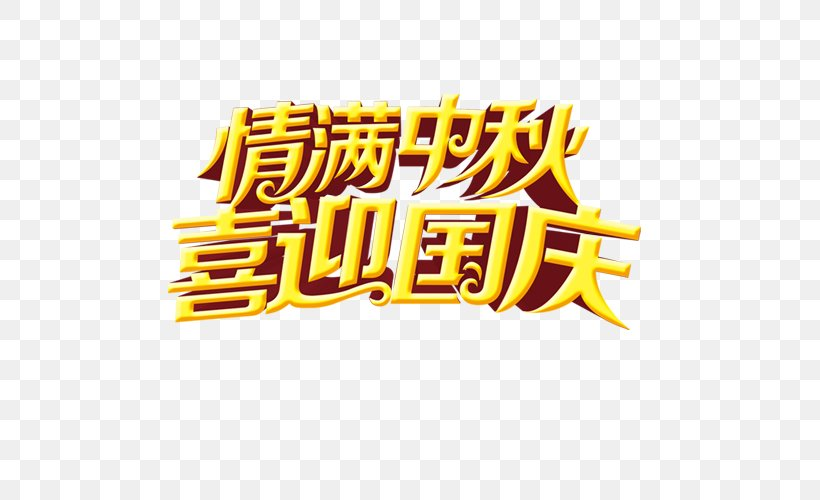 Mid-Autumn Festival National Day Of The Peoples Republic Of China, PNG, 500x500px, Midautumn Festival, Area, Autumn, Brand, Festival Download Free