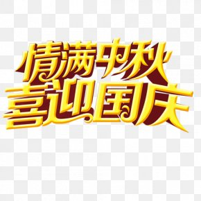 Mid-Autumn Festival - Mid-Autumn Festival National Day Of The Peoples Republic Of China PNG