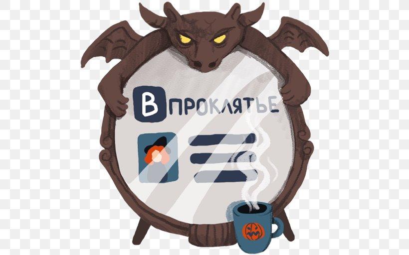 Sticker Telegram VK Страшилки Наклейка, PNG, 512x512px, Sticker, Black Comedy, Boo, Carnivoran, Cat Download Free