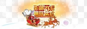 Christmas New Year Crazy Low - Santa Claus Moose Christmas New Years Day PNG