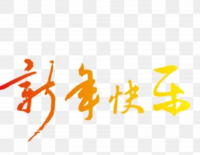 Happy New Year 2017 Vector WordArt - Chinese New Year Calligraphy Typography PNG