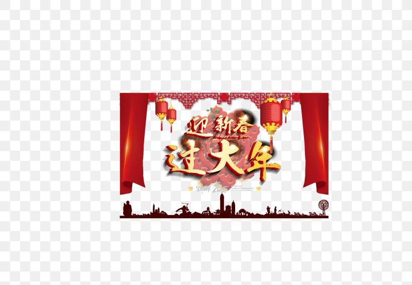 Chinese New Year Lantern, PNG, 567x567px, Chinese New Year, Brand, Gratis, Lamp, Lantern Download Free