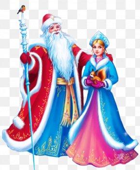 Child - Ded Moroz Snegurochka New Year Grandfather Ziuzia PNG
