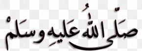 Islam - Durood Allah Prophet Blessing Islam PNG