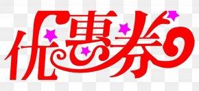 Art Font - Coupon Sales Promotion Art PNG