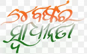 Independence Day Odia - Indian Independence Day August 15 Clip Art PNG
