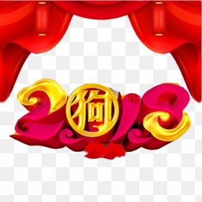 2018 Auspicious Year Of The Dog - Chinese Zodiac Chinese New Year Dog New Year's Day Lunar New Year PNG