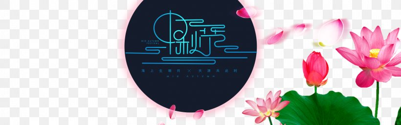 Mid-Autumn Festival Typography Mooncake Font, PNG, 1920x600px, Coupon, Beach, Brand, Cash, Discounts And Allowances Download Free