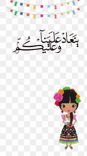 Smile Happy - Eid Mubarak Graphic Design PNG
