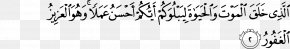 Surah Al Mulk - Quran Ya Sin Al-Mulk Surah Al Imran PNG