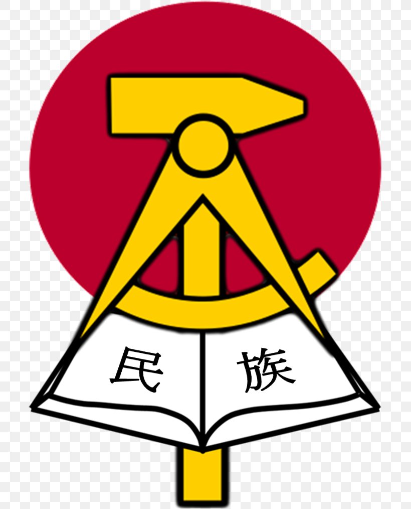 National Emblem Of East Germany West Berlin Symbol, PNG, 711x1014px, Germany, Area, Artwork, Chinese Wikipedia, Communism Download Free