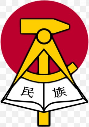 Japanese Symbol For Harmony - National Emblem Of East Germany West Berlin Symbol PNG