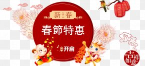 Chinese New Year Activities Creative - Chinese New Year Paper Poster Banner PNG