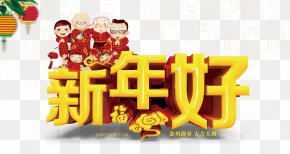 Happy New Year - Chinese New Year New Years Day Traditional Chinese Holidays PNG