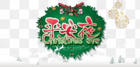 Green Background Christmas Eve - Christmas Tree Christmas Eve Silent Night PNG