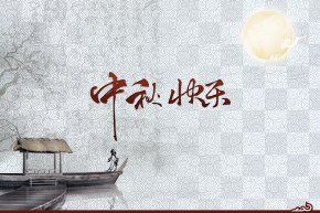 Mid-Autumn Festival - Mid-Autumn Festival Mooncake Traditional Chinese Holidays Poster Chinese New Year PNG