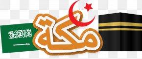 Eid Al Moon Stars - Ramadan Moon Eid Al-Fitr Eid Al-Adha Islam PNG