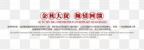 Autumn Big Promotion Typesetting - Document Logo Text Banner Pattern PNG