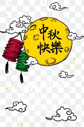 Mid-Autumn Festival Moon Lantern Decoration Vector Clouds - Mid-Autumn Festival Traditional Chinese Holidays PNG