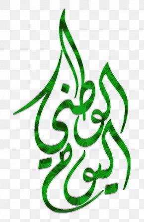 Saudi National Day Jeddah PNG