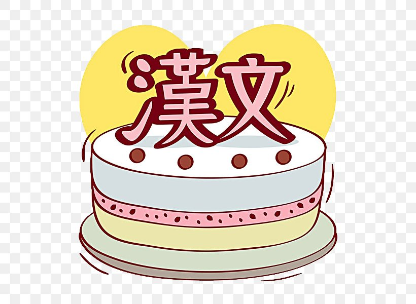 Incredible Birthday Cake Sugar Cake Torte Chinese Cuisine Cream Png Birthday Cards Printable Nowaargucafe Filternl