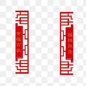 New Year's Day Chinese New Year Lantern Decoration Doorframe - Chinese New Year Lunar New Year PNG