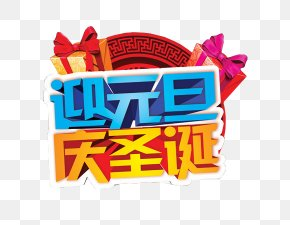 New Year New Year Chinese New Year Element - Chinese New Year Lunar New Year Gratis PNG