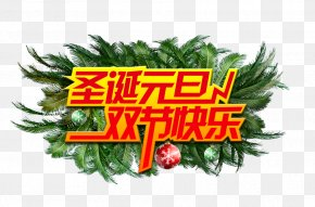 Christmas Happy New Year Double - Christmas New Years Day Vecteur PNG