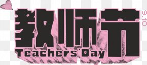 Teacher's Day Thanksgiving - Teachers Day School Teacher PNG