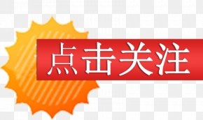 Click On The Red Button Taobao Concern Creative - Button Download Icon PNG
